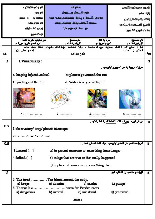آزمون نوبت اول زبان انگلیسی (1) دهم دبیرستان مریم عذرا | دی 1395