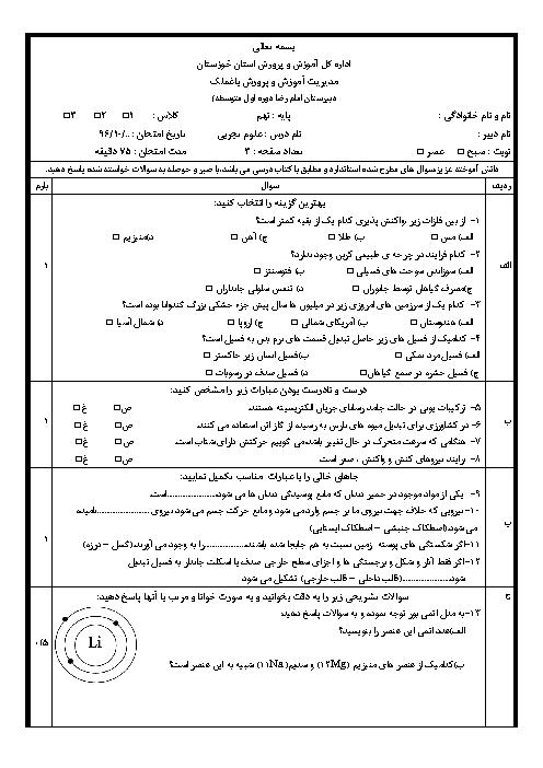 آزمون نوبت اول علوم تجربی نهم مدرسه امام رضا (ع) | دی 1396