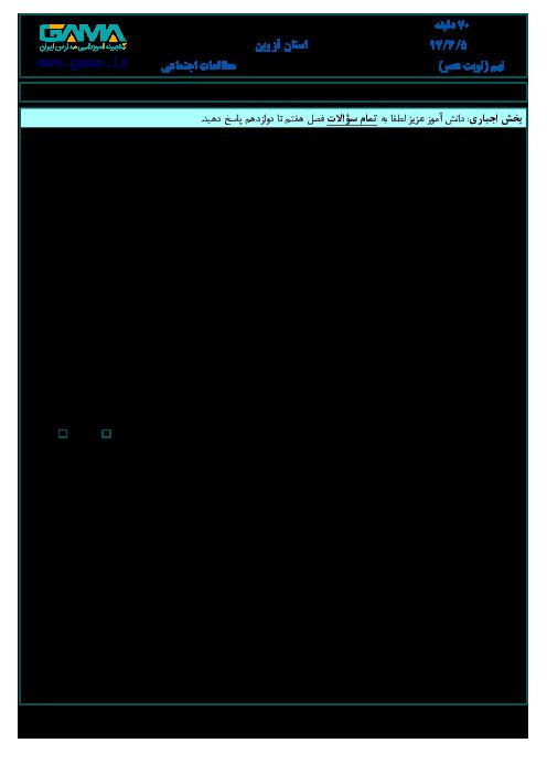امتحان هماهنگ استانی مطالعات اجتماعی پایه نهم نوبت دوم (خردادماه 97) | استان قزوین (نوبت عصر) + پاسخ