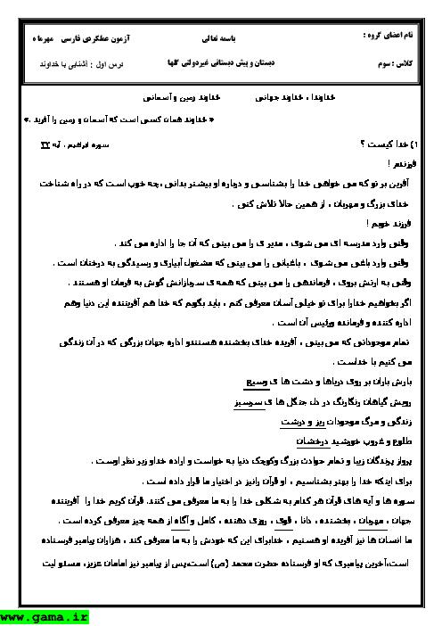 آزمون عملکردی فارسی سوم دبستان غیردولتی گلها - مهر ماه