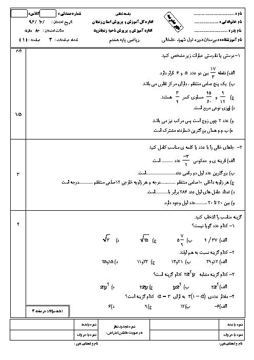 آزمون نوبت اول ریاضی هشتم دبیرستان شهید خلخالی | دی 96