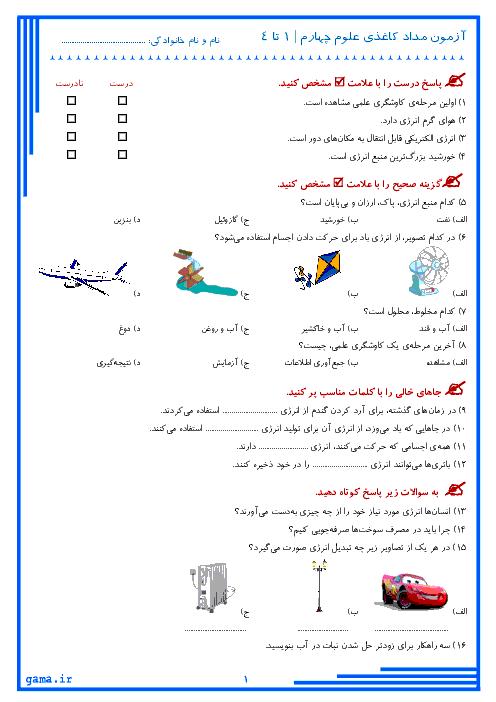 آزمون مداد کاغذی علوم تجربی چهارم ابتدائی | صفحه 1 تا 28