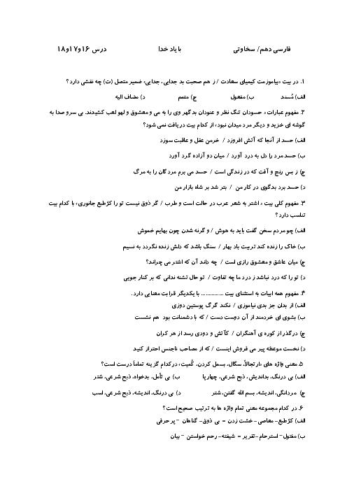 سوالات تستی فارسی (1) دهم دبیرستان فدک | درس 16 تا 18