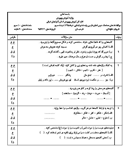 آزمون نوبت دوم املای فارسی ششم هماهنگ نواحی پنجگانه شهر تبریز | خرداد 1398 (شیفت صبح)