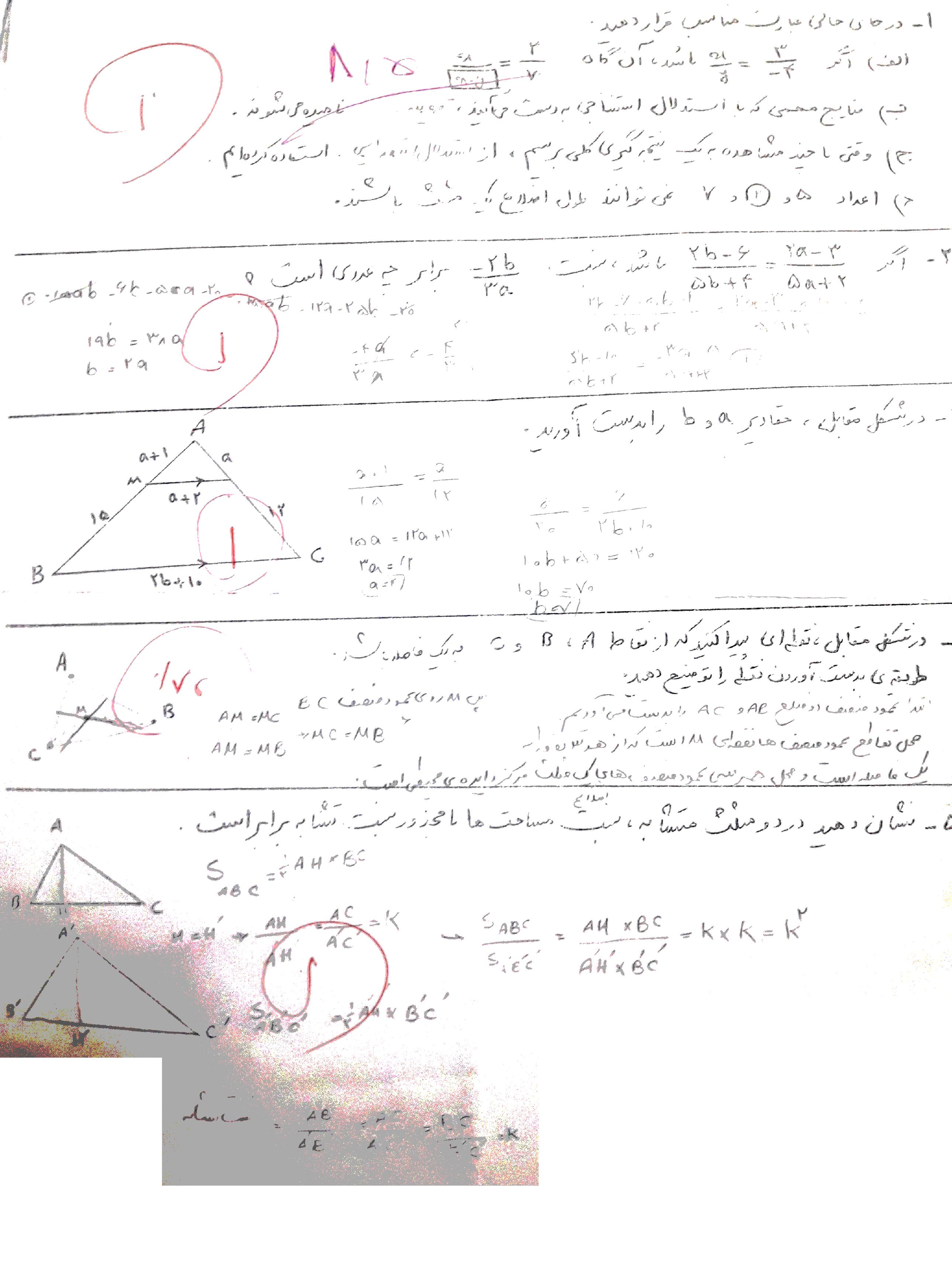 امتحان مستمر فصل 1 و 2 هندسه دهم رشته ریاضی