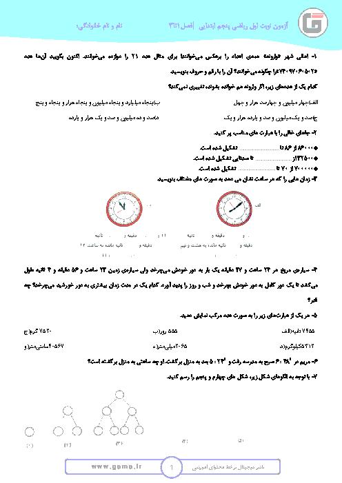 آزمون نوبت اول ریاضی پنجم ابتدائی | فصل 1 تا 3