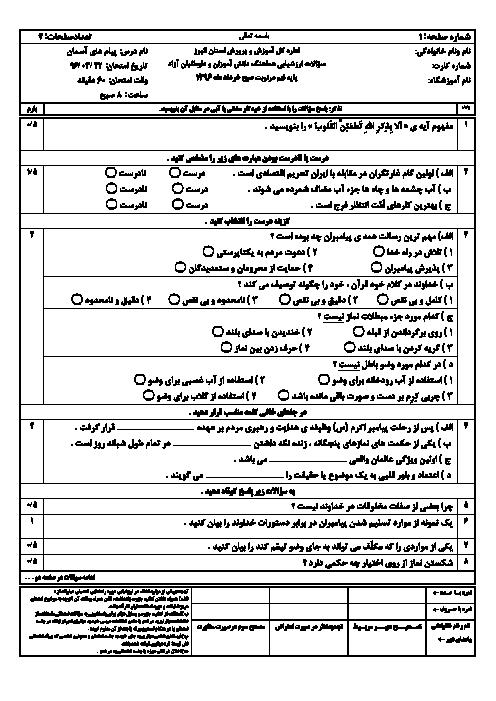 سؤالات و پاسخنامه امتحان هماهنگ استانی نوبت دوم خرداد ماه 96 درس پیامهای آسمان پایه نهم | نوبت صبح و عصر استان البرز