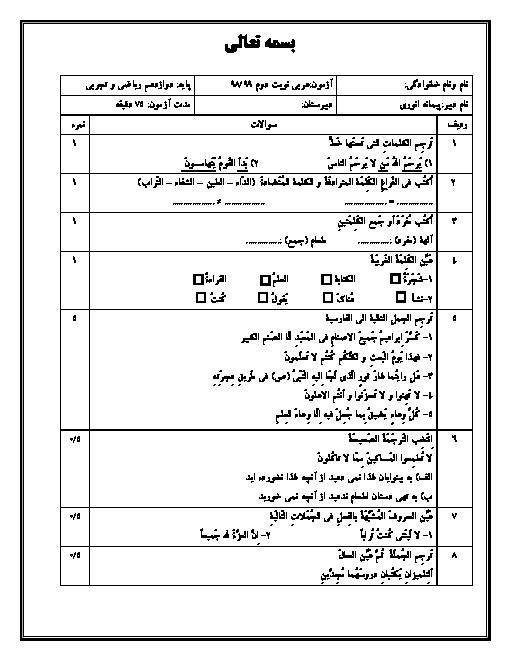 آزمون شبه نهایی عربی دوازدهم  رشته ریاضی و تجربی | خرداد 1399