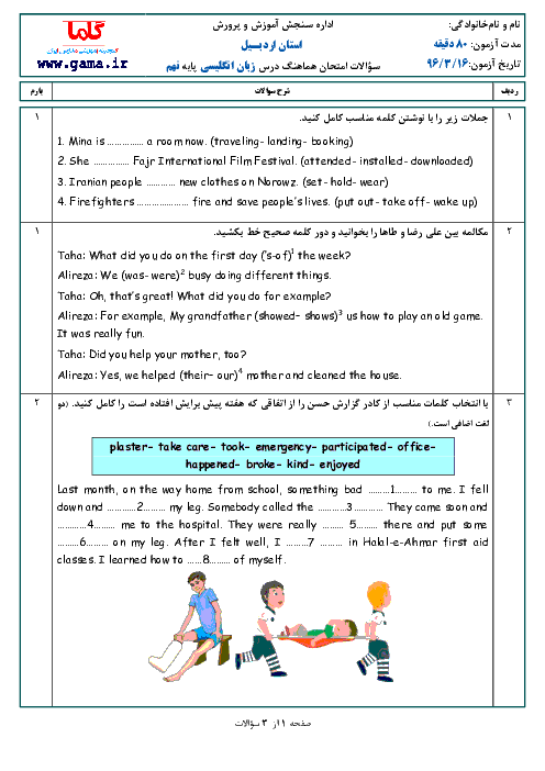 سؤالات امتحان هماهنگ استانی نوبت دوم خرداد ماه 96 درس زبان انگلیسی پایه نهم | استان اردبیل