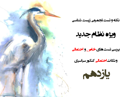 نکته و تست تجمیعی زیست شناسی (2) یازدهم | فصل 1 تا 9