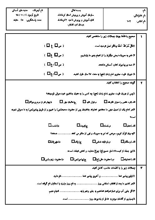 آزمون نوبت اول هدیه های آسمانی ششم دبستان امید انقلاب کرمانشاه | دی 98