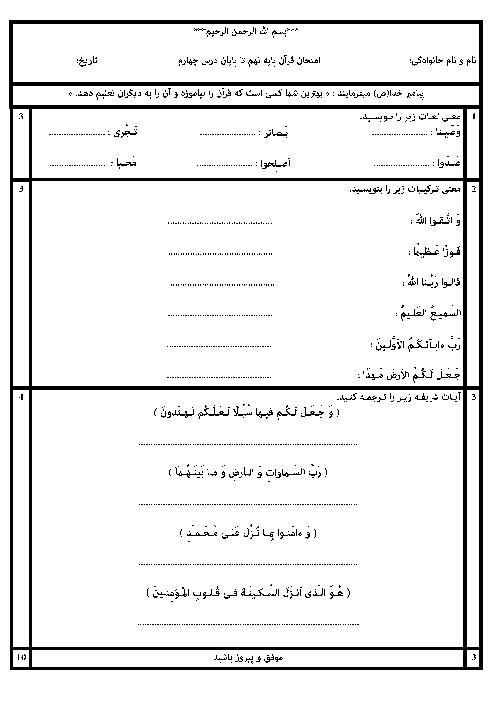 امتحان میان ترم اول قرآن نهم مدرسه شهدای کربلا | آذر 1397