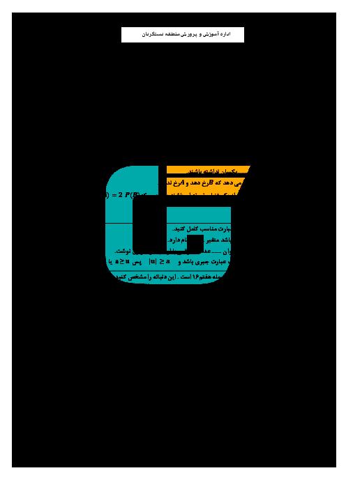 سؤالات امتحان نوبت دوم ریاضی (1) پایه دهم دبیرستان امام رضا | خرداد 1396