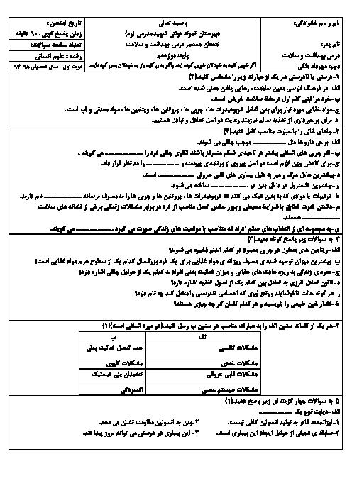 آزمون نوبت اول سلامت و بهداشت دوازدهم دبیرستان نمونه دولتی شهید مدرس | دی 97