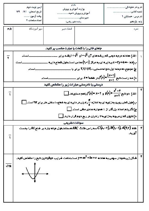 آزمون نوبت دوم حسابان (1) سال یازدهم با پاسخ تشریحی