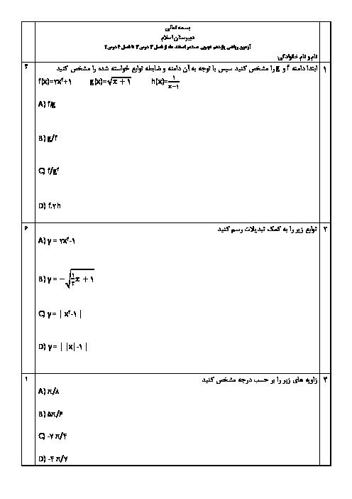 آزمون ریاضی (2) یازدهم دبیرستان اسلام | فصل 3 و 4