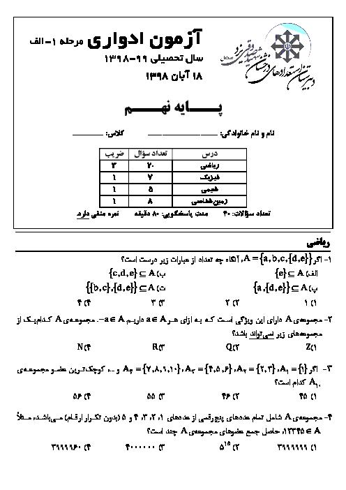 آزمون ادواری مرحله 1 الف پایه نهم دبیرستان تیزهوشان شهید صدوقی | آبان 1398