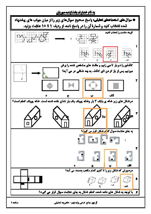 نمونه سوالات تستی استعداد تحلیلی نهم دبیرستان شهید مجدزاده