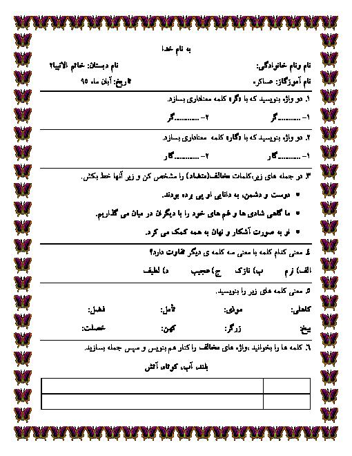 آزمون نگارش فارسی پنجم دبستان حضرت خاتم الانبیاء | آبان 95: درس 1 تا 4