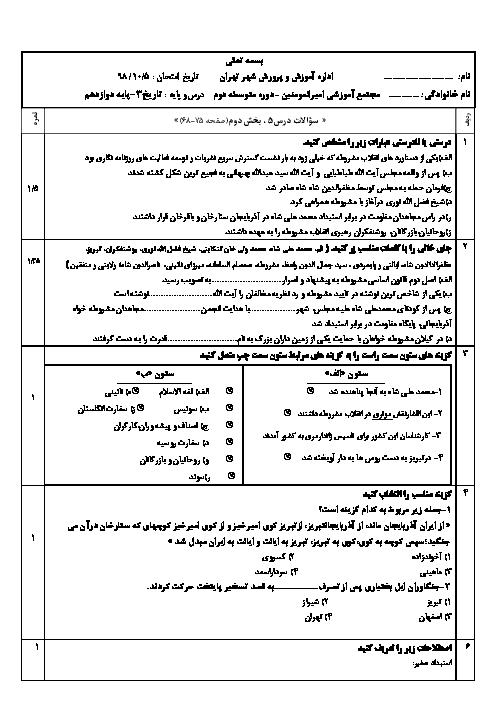 سوالات امتحانی درس 5 تاریخ (3) دوازدهم دبیرستان امیرالمومنین پردیس | انقلاب مشروطه ایران