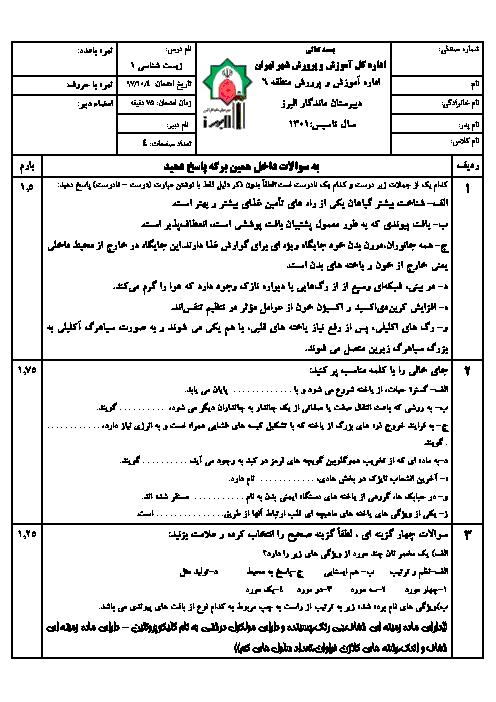 سوالات امتحان نیمسال اول زیست شناسی (1) دهم دبیرستان ماندگار البرز | دی 1397 + جواب
