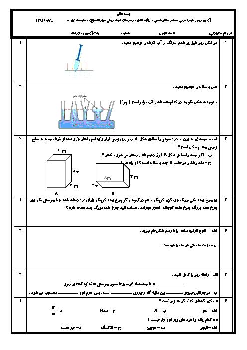 ارزشیابی مستمر علوم تجربی پایه نهم مدرسه جواد الائمه | بهمن 1396: فصل 8 و 9 و 10