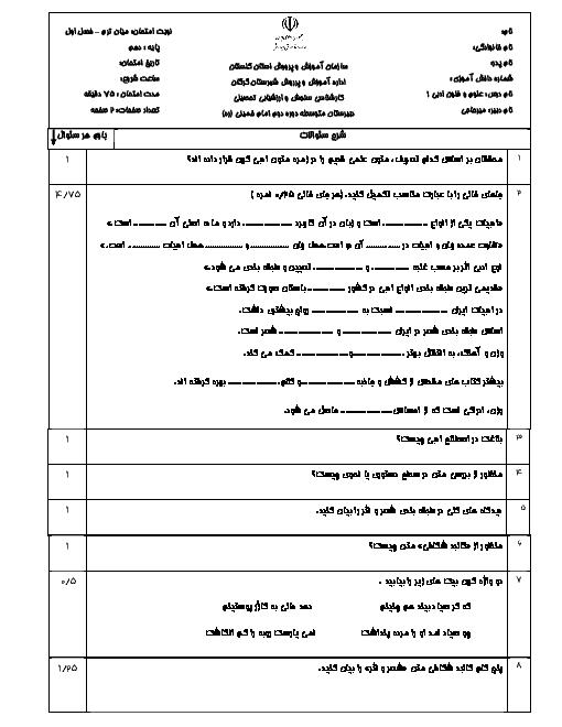 امتحان میان ترم علوم و فنون ادبی (1) دهم دبیرستان امام خمینی (ره) | درس 1 تا 3 + پاسخ
