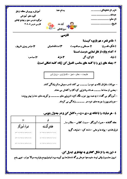 آزمون مداد و کاغذی فارسی و نگارش سوم  دبستان آیت اله سعیدی رضی | درس 3 و 4 و 5
