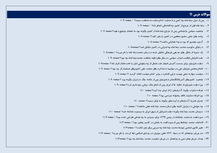 سؤالات متن درس تاریخ معاصر ایران | درس 11 و 12