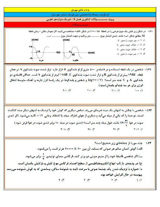 20 سوال تستی فیزیک (3) دوازدهم تجربی | فصل 3: نوسان و امواج