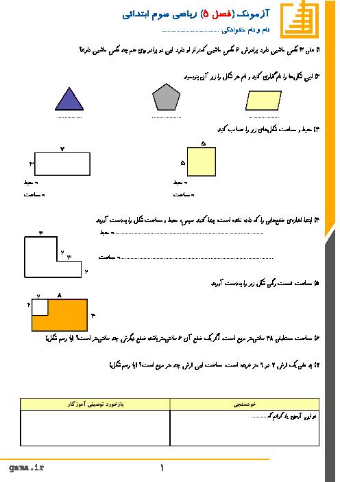 آزمون ریاضی سوم دبستان بوعلی پارس آباد | فصل 5: محیط و مساحت