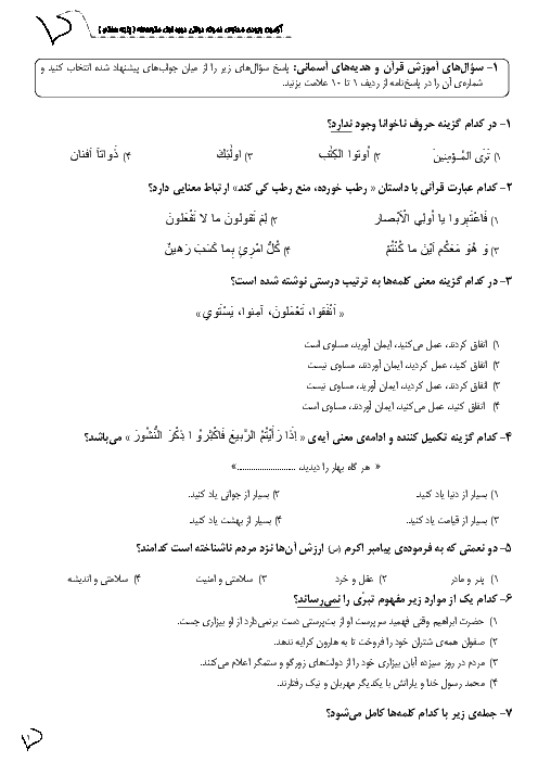 سوالات و پاسخ تشریحی آزمون ورودی پایه هفتم دبیرستان های نمونه دولتی دوره اول متوسطه سال تحصیلی 96-95 | استان آذربایجان شرقی