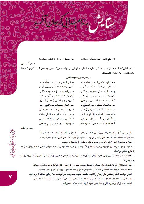 آموزش و نمونه سوال تیزهوشان ادبیات فارسی هشتم
