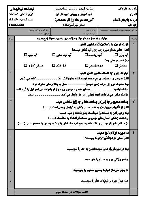 امتحان ترم اول پیامهای آسمان نهم مدرسه آل محمد   دیماه 98: درس 1 تا 7