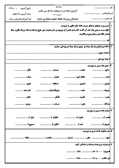 آزمون دوره درس 1 تا 10 فارسی ششم دبستان شهید مختاری