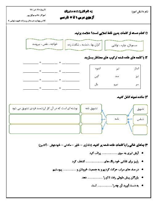 ارزشیابی فارسی چهارم دبستان نهایی بهبهان | درس 1 تا 7