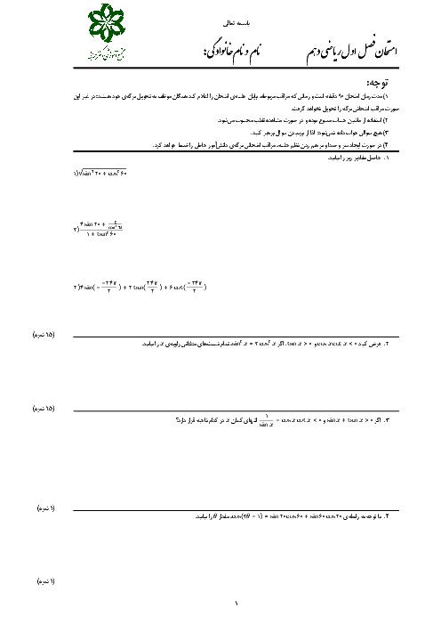 امتحان پایانی فصل 2 ریاضی دهم دبیرستان دکتر حسابی | مثلثات