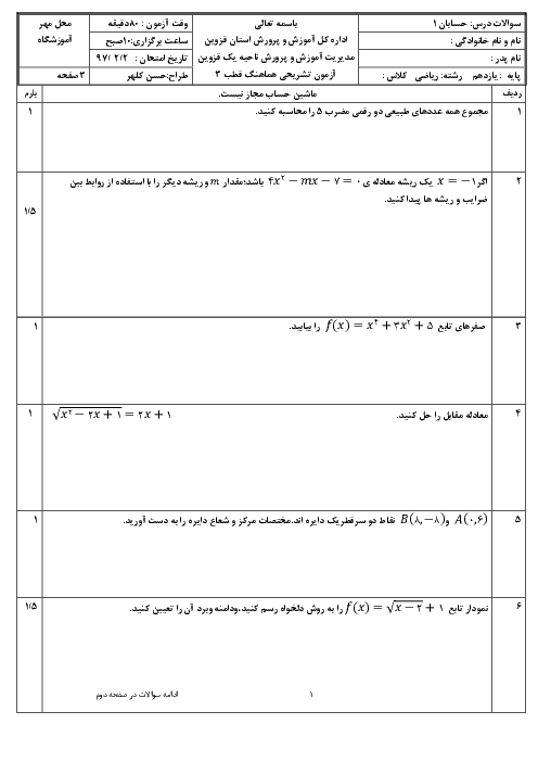 آزمون میان نوبت دوم حسابان (1) پایه یازدهم رشته ریاضی ناحیه 1 قزوین |  فصل 1 تا 4