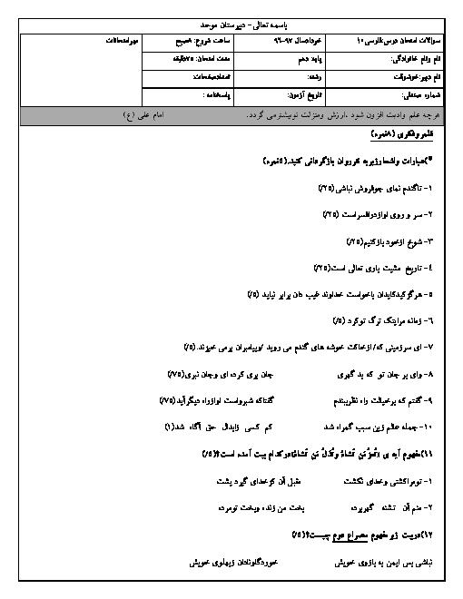 آزمون نوبت دوم فارسی (1) پایه دهم دبیرستان موحد  | خرداد 1397 + پاسخ