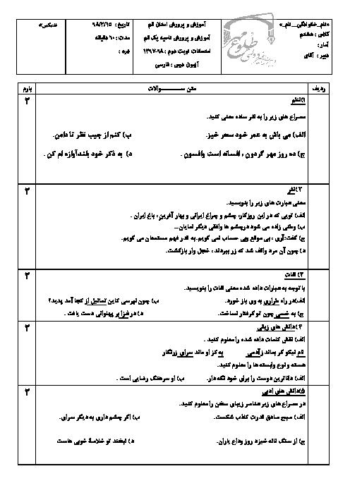 آزمون نوبت دوم ادبیات فارسی، املا و انشا هشتم مدرسه طلوع مهر   خرداد 1398