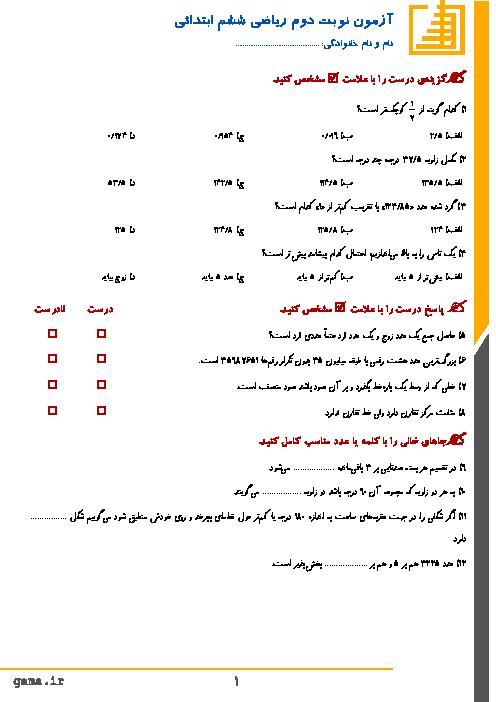 سؤالات امتحان هماهنگ نوبت دوم ریاضی پایه ششم دبستان منطقه 13 تهران | خرداد1396