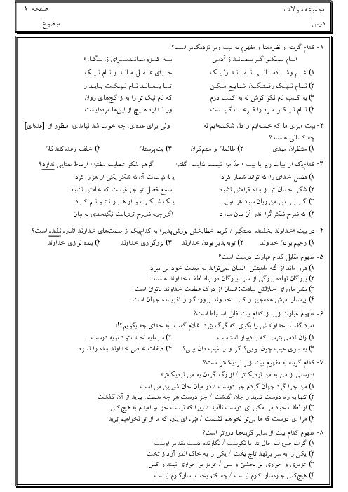 سوالات تستی درک مطلب، معنا و مفهوم و قرابت معنایی دروس 1 الی 8 فارسی هشتم  + کلید