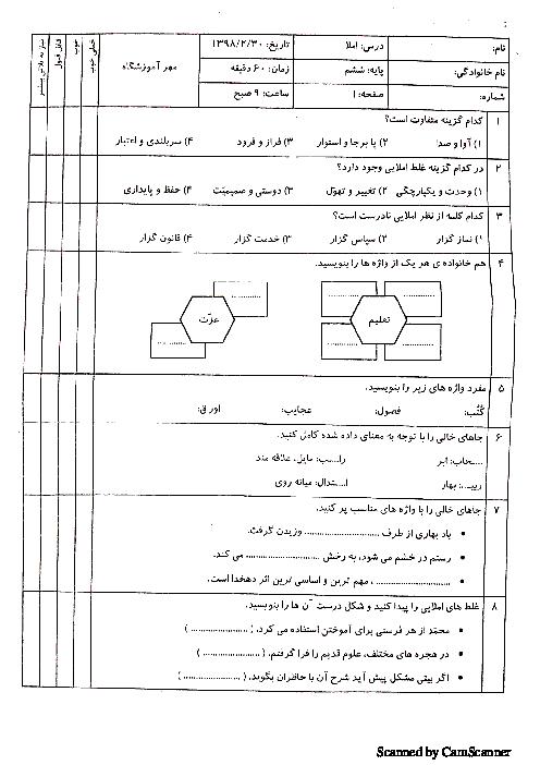 آزمون نوبت دوم املا فارسی ششم  ابتدائی هماهنگ بهبهان | خرداد 1398 + پاسخ