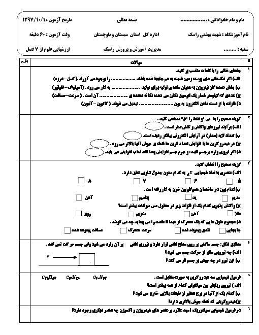 آزمون نوبت اول علوم تجربی نهم مدرسه شهید بهشتی | دی 1397