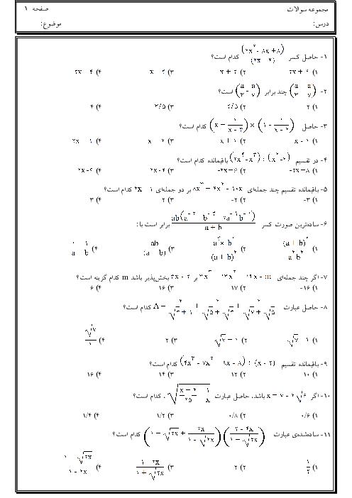 100 تست سطح متوسط فصل 7 ریاضی نهم | عبارتهای گویا + پاسخ تشریحی