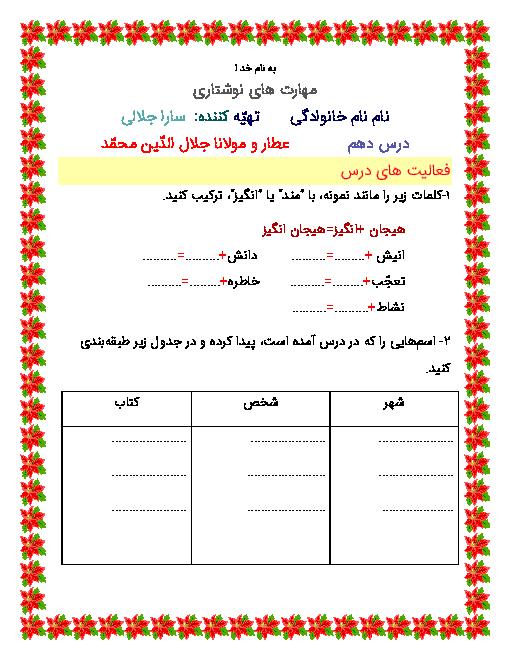 تمرین کار در خانه فارسی ششم دبستان | درس 10: عطار و جلالالدین محمد