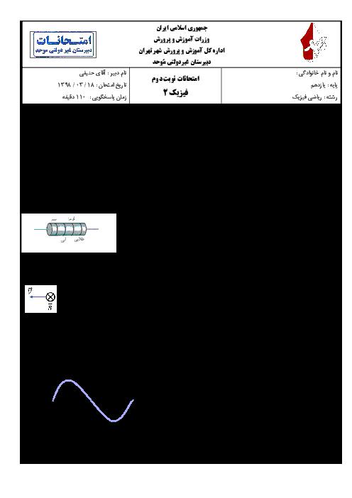 آزمون نوبت دوم فیزیک یازدهم رشته علوم ریاضی دبیرستان موحد | خرداد 1398