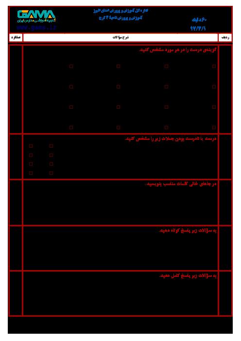 سؤالات امتحان هماهنگ نوبت دوم هدیههای آسمان پایه ششم ابتدائی مدارس ناحیۀ 4 کرج | خرداد 1397