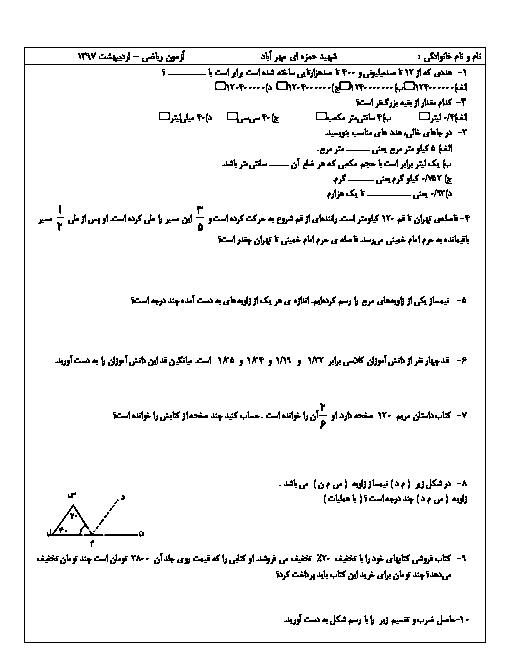 آزمون نوبت دوم ریاضی پنجم دبستان شهید حمزه ای مهرآباد   اردیبهشت 1397