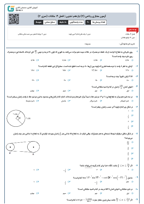 آزمون مجازی ریاضی (2) یازدهم تجربی | فصل 4: مثلثات (سری 2)